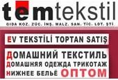 Офис Temtekstil